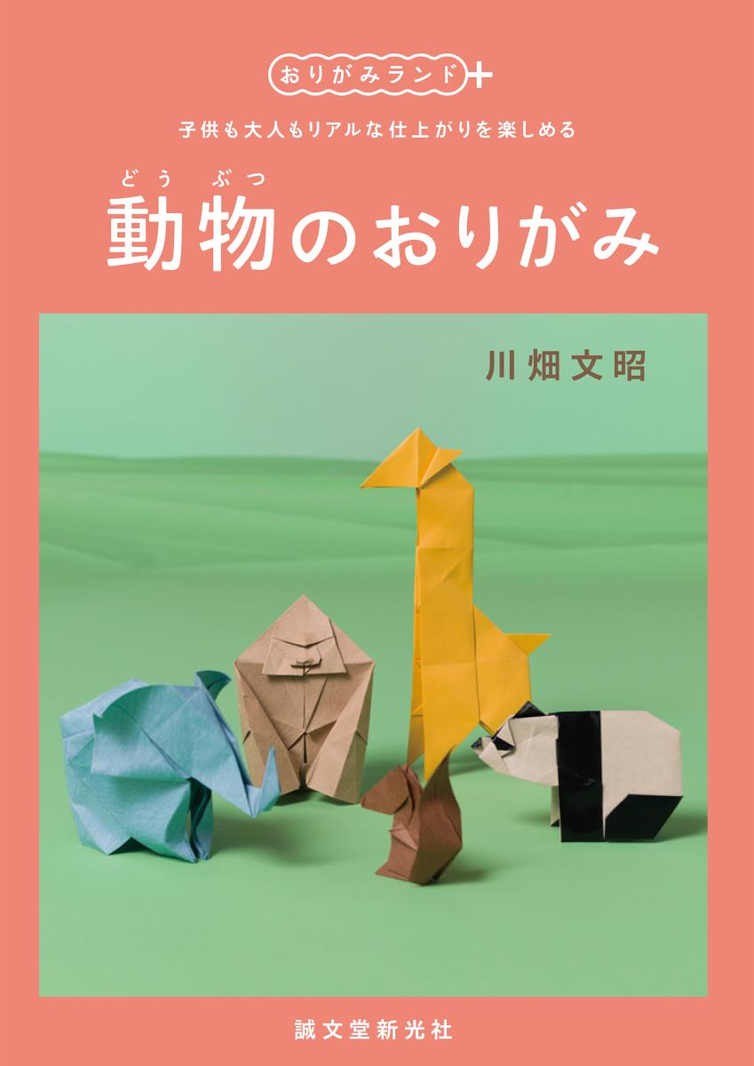 Animals in Origami : page 102.